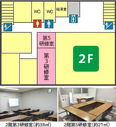2階第3・5研修室