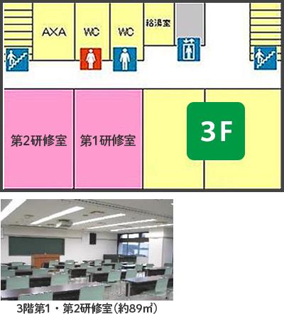 3階第1・2研修室