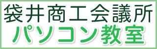 袋井商工会議所パソコン教室